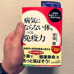 【フィットネス】免疫力を上げるサプリメント