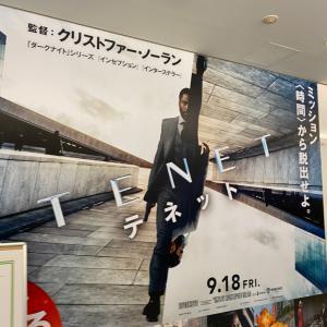 【映画】TENET