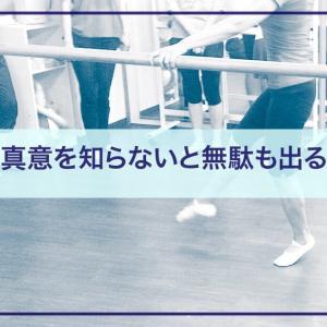 バレエ言語:床をふんで!の真意
