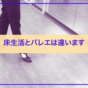バレエ技術:ランジはメイン動作を組み立てる
