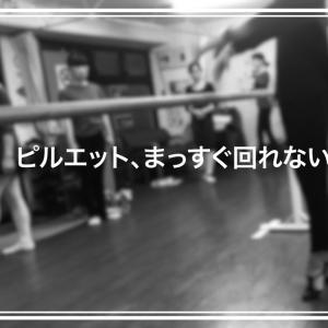 バレエ動作:ピルエット、まっすぐ回れない