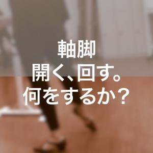 バレエ言語:軸脚開く、回す。何をするか?