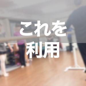 バレエ要素:大人バレエは、これを利用する