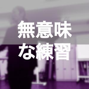 バレエ要素:無意味な練習はやめましょう