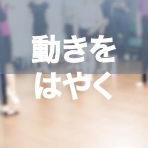 バレエステップ:はやい動きは苦手ですか?