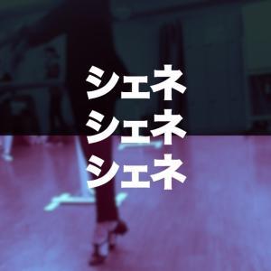 バレエ動作:シェネは、ここから