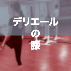 バレエ動作:デリエールの膝を伸ばすためのヒント