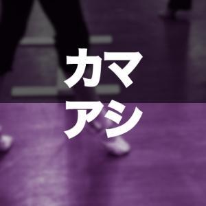 バレエポジション:カマアシ対策〜試行とヒント〜
