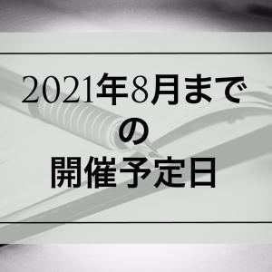 2021年8月までの開催予定日