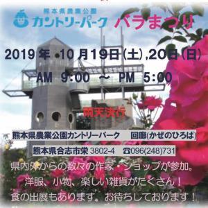 手づくり&雑貨フェアin秋のバラまつり★イベント出店  (雑貨 福岡)