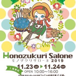 モノヅクリサローネ2019★イベント出店  (雑貨 福岡)
