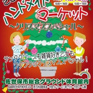させぼハンドメイドマーケット★イベント★  (雑貨 福岡)