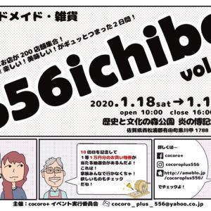 556ichibaVol.10★イベント出店  (雑貨 福岡)