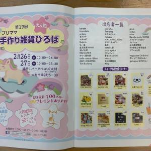 第19回プリママ手作り雑貨ひろば★イベント出店  (雑貨 福岡)