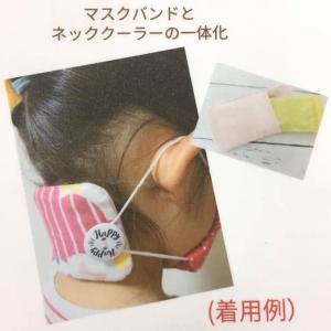 ハンドメイド作家Chaleur Pomさん★立体冷感マスク&マスクバンドetc★入荷  (雑貨 福岡)