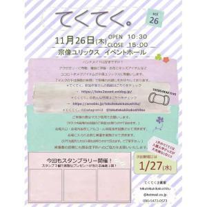 てくてく。vol.26★イベント出店    (雑貨 福岡)