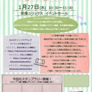 てくてく。vol.27★イベント出店    (雑貨 福岡)