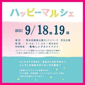 ハッピーマルシェVol.30★イベント出店  (雑貨 福岡)