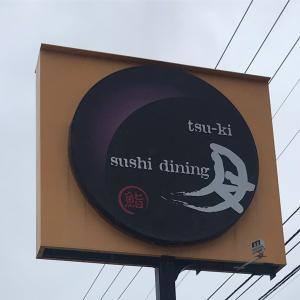 sushi dining 月
