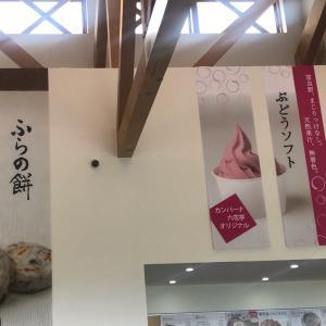 富良野 カンパーナ六花亭
