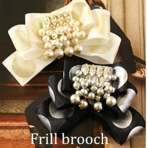 新作★Frill brooch ★リボンと共にゴージャスアップ!