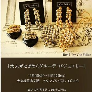 今年も11月4日から大丸神戸店に出店します!