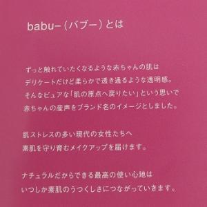 コスメ_babu-にしてみました。