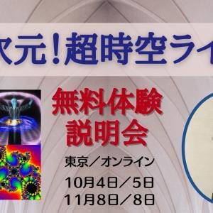 上林望:超次元!超時空ライフ!の無料体験説明会 のご案内