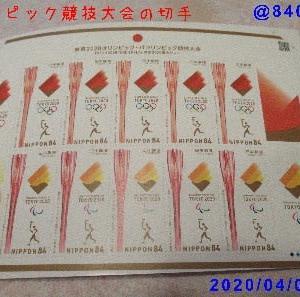 大掃除の半日 オリンピックの切手 我慢の外出