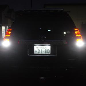 ランクルプラドのバックランプ&ナンバー灯LED化