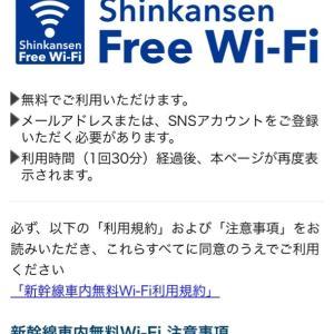 新幹線Wi-Fi