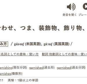 【おうち英語】小学4年生が使う英検1級単語。