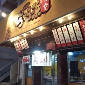 ちゅら浜食堂@うるま市石川