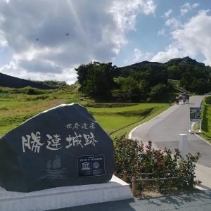 勝連城跡~ぬちまーす観光製塩ファクトリー@うるま市