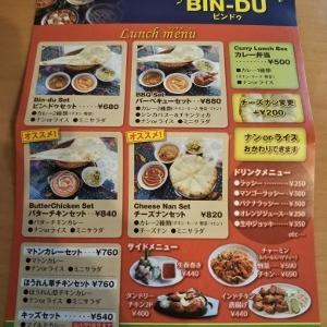 コロナでテイクアウト②~スパイスキッチンビンデゥ
