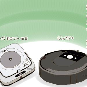 118))育児中に買ってよかった家電〜ルンバ&ブラーバジェットver〜