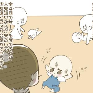 161))市が運営する赤ちゃんサークルに行ってきました