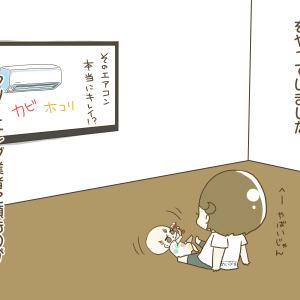 162))暑くなる前にエアコンのお掃除を!!カビを吸わせないように夜中の掃除を開始!
