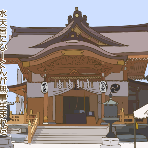 187))水天宮にお礼参りをしに行ってきました