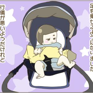 269))足乗せ