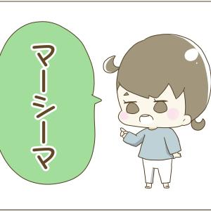 275))マーシーマ