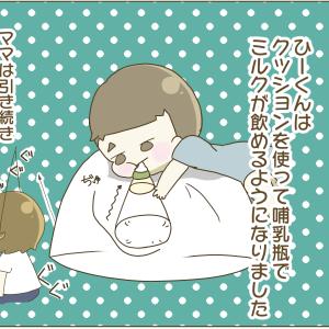 276))ママの腰が悲鳴をあげた⑤