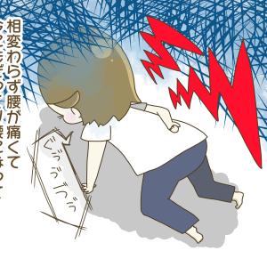 277))ママの腰が悲鳴をあげた⑥