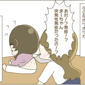 359))兄妹と突発性発疹③