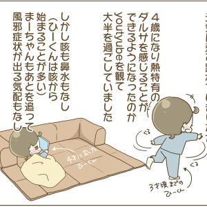 360))兄妹と突発性発疹④