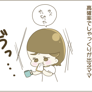 366))しゃっくり