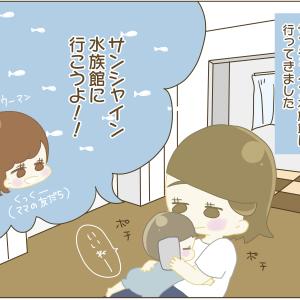 375))サンシャイン水族館に行ってきました①ひーくん6ヶ月withママの友達