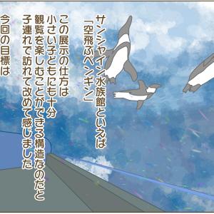376))サンシャイン水族館に行ってきました② ひーくん6ヶ月withママの友達