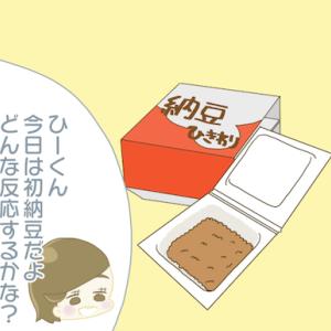 396))初納豆