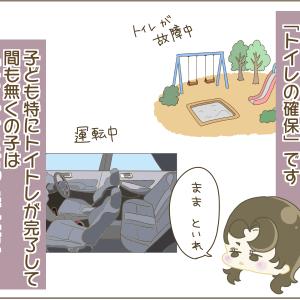397))トイレトレーニング後のトイレ事情